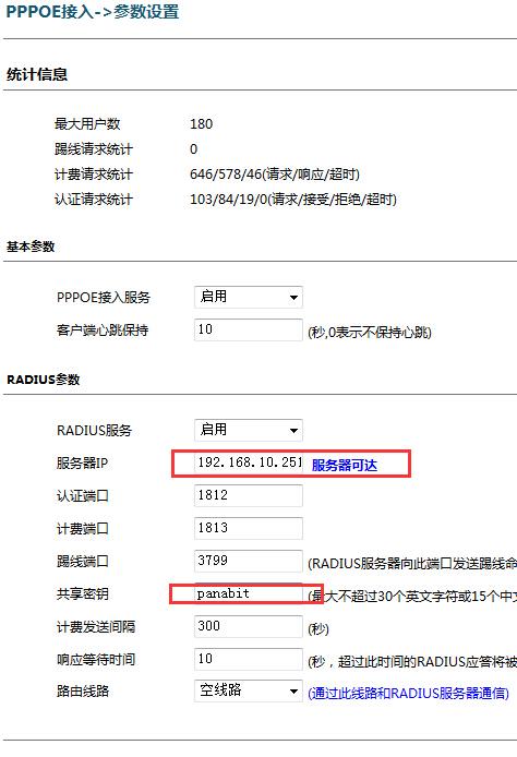 Panabit 对接认证Radius Manager3.9教程 软路由 第3张