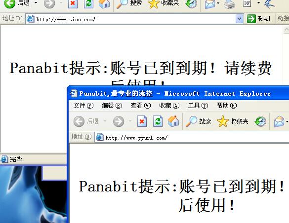 Panabit 对接认证Radius Manager3.9教程 软路由 第13张