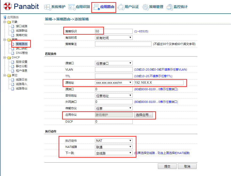 Panabit网吧案例——盖伦的映射方法