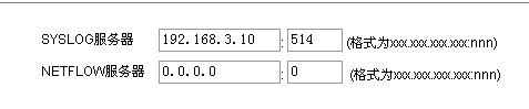 设置SYSLOG的IP和端口